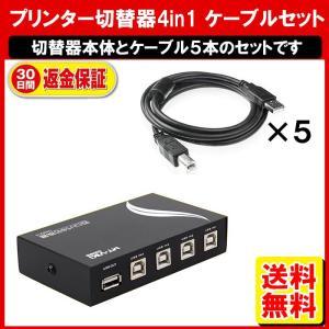 プリンター 切替器 4in1 セット/USB 切替器/プリン...