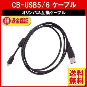 CB-USB5 CB-USB6 OLYMPUS オリンパス ケーブル 互換 外内白小プ|yukaiya