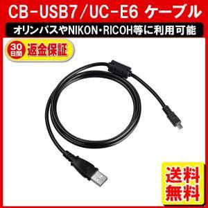 UC-E6 Nikon ニコン USBケーブル 8ピンUSBケーブル 互換 外内白小プ|yukaiya