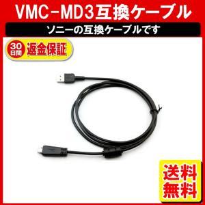 VMC-MD3 SONY ソニー ケーブル 互換 外内白小プ|yukaiya