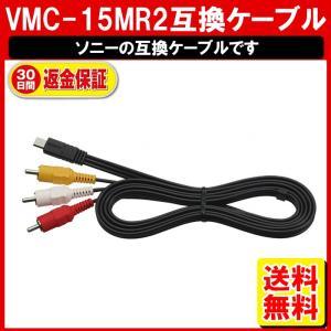 VMC-15MR2 SONY ソニー ケーブル 互換 定形外内|yukaiya