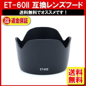 ET-60 II 互換レンズフード/Canon 交換用レンズフード EF-S55-250mm F4-5.6 IS II、EF-S55-250mm F4-5.6 IS/定形外超|yukaiya