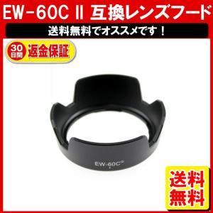 EW-60CII 互換レンズフード/EW-60C:EF-S18-55mm F3.5-5.6 USM/定形外内|yukaiya
