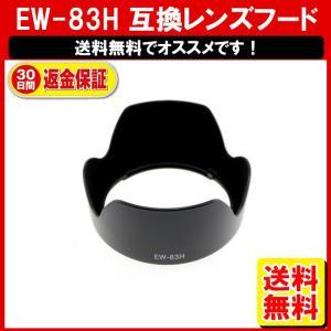 EW-83H/EW-83H互換レンズフード/canon用レンズ互換品 EF 24-105 F4L IS USMに対応しています!/定形外超|yukaiya