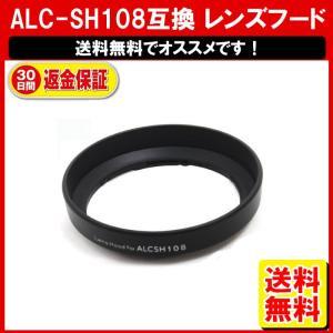 ALC-SH108[ALCSH108] 互換レンズフード/ソニー レンズ 対応フード SONY DT 18-55mm F3.5-5.6 SAM(SAL1855)/定形外内|yukaiya