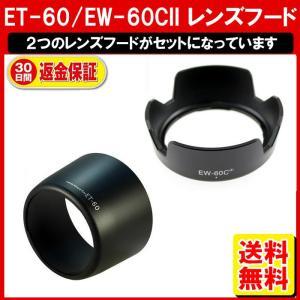 ET-60 EW-60C II レンズフード 互換品 2個セット ドレスアップ 花形フード 定形外超