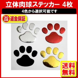 肉球ステッカー 4個セット 車 ステッカー 猫 犬 足跡 足あと ゴールド シルバー レッド ブラック 定形内|yukaiya