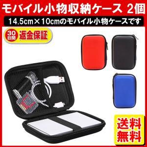 イヤホン 収納 ケース 2個 小物入れ ガジェット マルチ ポーチ 旅行 整理 ケーブル コード USB メモリー カード イヤホン ケース セミハード 長方形 CP|yukaiya