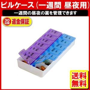 ピルケース 1週間 1日2回 大きめ 薬箱 携帯ピルケース 整理ボックス 飲み忘れ防止 曜日ごとに収納可能 定形外超|yukaiya
