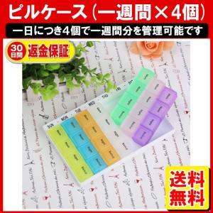 ピルケース 1週間 1日4回 大きめ 薬箱 携帯ピルケース 整理ボックス 飲み忘れ防止 曜日ごとに収納可能 CP|yukaiya