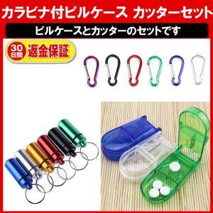 ピルケース カラビナ ピルカッター 薬箱  携帯 携帯用 お薬ケース おくすりケース  持ち運び 整理ボックス 飲み忘れ防止  定形外内|yukaiya