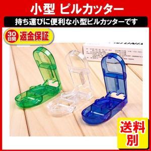 ピルカッター 錠剤カッター ピルケース  携帯 携帯用 お薬ケース おくすりケース  持ち運び|yukaiya