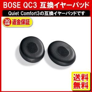 BOSE QC3 イヤーパッド quiet comfort3 定形外内|yukaiya