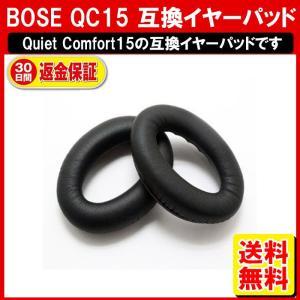 BOSE QC15 イヤーパッド quiet comfort15 定形外内|yukaiya