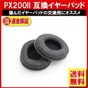 PX200 イヤーパッド PX100 PMX100 PMX60 PMX200 PX200II PX200 PXC150 PXC250 SONY MDR-410 ML|yukaiya