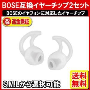 BOSE IE2 IE3 イヤーチップ 互換 3セット/イヤホンジェル Bose IE イヤホン カバー 軽量 SML/ML|yukaiya
