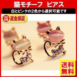 猫 ピアス キャット 白 ピンク 合金 定形内|yukaiya