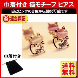 猫 ピアス キャット 白 ピンク 合金 巾着付き 定形内|yukaiya