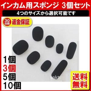 マイク スポンジ 3個/ヘッドセット スポンジ/インカム スポンジ/風防 マイク 外内白中|yukaiya