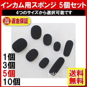 マイク スポンジ 5個/ヘッドセット スポンジ/インカム スポンジ/風防 マイク 外内白中|yukaiya