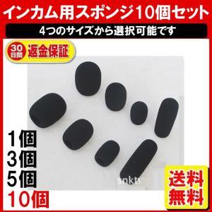 マイク スポンジ 10個/ヘッドセット スポンジ/インカム スポンジ/風防 マイク 外内茶大|yukaiya