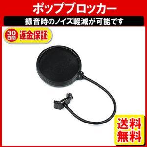 ポップブロッカー ポップガード ポップフィルター マイクアクセサリー CP|yukaiya
