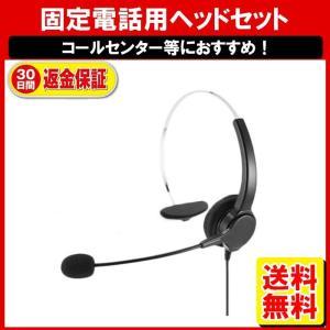 固定電話 ヘッドセット コールセンター 電話 イヤホン マイク 定形外超|yukaiya