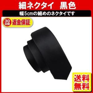 黒 ネクタイ 葬式 葬儀 法事 ブラック 定形内|yukaiya