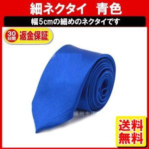 無地 青 ネクタイ ブルー 定形内|yukaiya