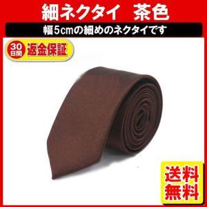 茶 ネクタイ ブラウン 茶色 定形内|yukaiya