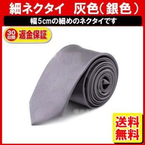 おしゃれ グレー ネクタイ シルバー 灰色 無地 定形内|yukaiya