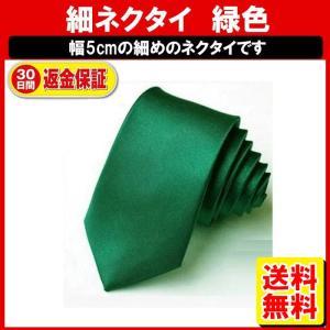 無地 緑 ネクタイ グリーン 定形内|yukaiya