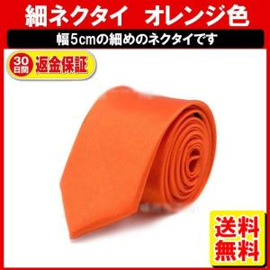 オレンジ ネクタイ 無地 定形内|yukaiya