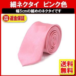 ピンク ネクタイ 薄 定形内|yukaiya