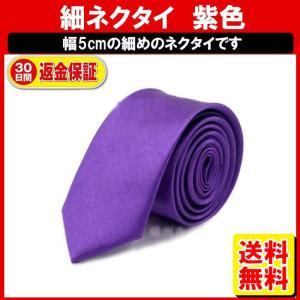 紫 ネクタイ パープル 無地 定形内|yukaiya