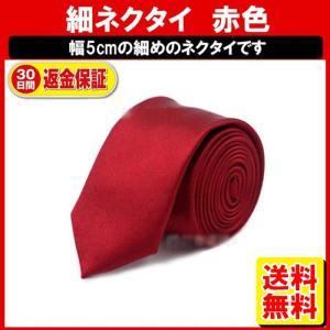 無地 赤 ネクタイ 赤色 レッド 定形内|yukaiya