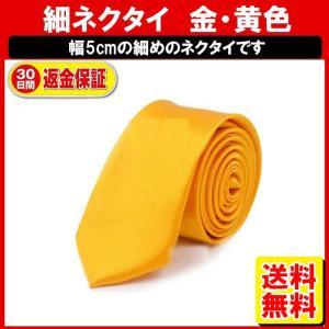 黄色 ネクタイ イエロー 無地 定形内|yukaiya