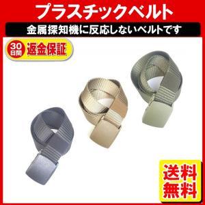 サバゲー ベルト/プラスチック ベルト/ナイロン ベルト/金属探知機 ベルト/金属アレルギー ベル/CP|yukaiya