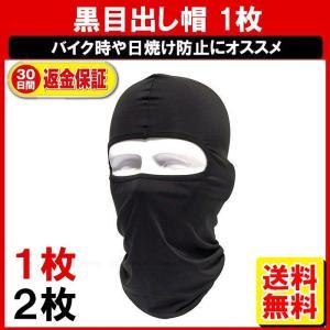 目出し帽 黒/フェイスマスクとなります。