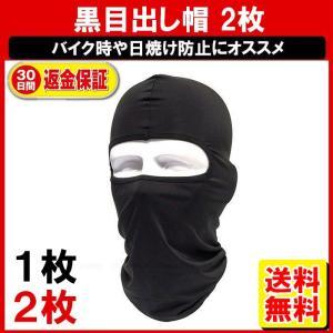 サバゲーマスク 目出し帽 黒 2枚 ブラック フェイスマスク バイクマスク スノボー マスク タクティカルマスク 定形外内|yukaiya