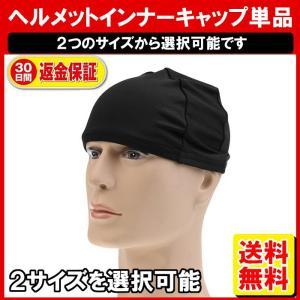 ヘルメット インナーキャップ 吸汗 即乾 帽子 汗取り 医療用帽子 夏 冬 定形内|yukaiya