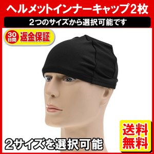 ヘルメット インナーキャップ 2枚セット 吸汗 即乾 帽子 汗取り 医療用帽子 夏 冬 定形内|yukaiya