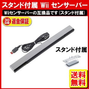 Wii U センサーバー ワイヤレス 新品 互換品 定形外内|yukaiya