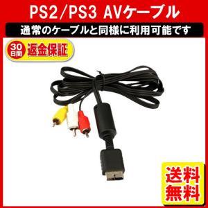PS2 プレステ2 ケーブル PS3 プレステ3 変換 ケーブル アダプター 定形外内|yukaiya