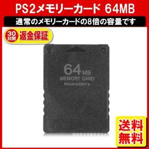 PS2 メモリーカード 64MB/プレイステーション2 メモリーカード/Playstation2 メモリーカード/ML|yukaiya