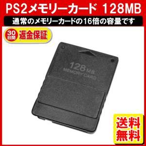 PS2 メモリーカード 128MB/プレイステーション2 メモリーカード/Playstation2 メモリーカード/ML|yukaiya