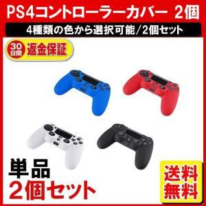 PS4 コントローラー カバー 2個セット シリコンカバー プレステ4 Playstation4 定形外内|yukaiya