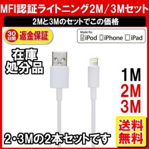 MFI ライトニングケーブル 認証 非 純正 2.3M 2本セット/iPhone ケーブル MFI 認証 非 純正/CP|yukaiya
