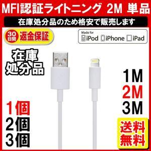 MFI ライトニングケーブル 認証 非 純正 2M 1本/iPhone ケーブル MFI 認証 非 純正|yukaiya
