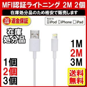 MFI ライトニングケーブル 認証 非 純正 2M 2本/iPhone ケーブル MFI 認証 非 純正/CP|yukaiya